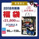 2018年NewYear 新春 福袋 DOUBLE-B ダブ...