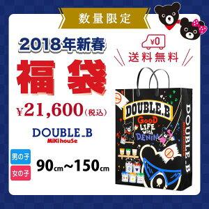 12月20日から順次発送 2018年NewYear 新春 福袋 DOUBLE-B ダブルB 2万円☆ :80cm〜150cm:ご予約