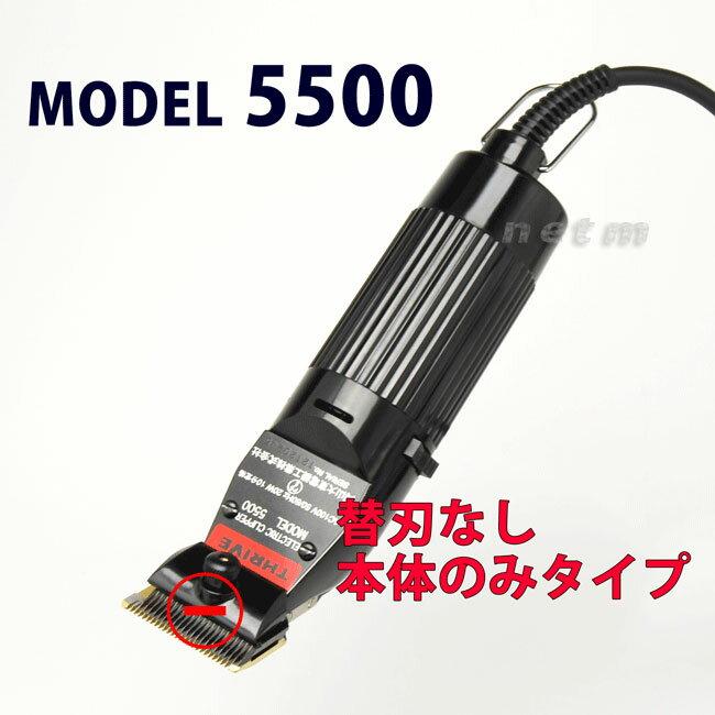 【送料無料】スライヴ MODEL 5500 バリカン(付属刃なし・(本体のみ)-snk5【RCP】02P03Jun16