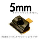 スライヴ バリカン替刃 5mmMODEL、505、515R、5500 シリーズ用 【RCP】