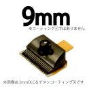 スライヴ バリカン替刃 9mm MODEL、505、515R、5500 シリーズ用 -snk5【RCP】02P03Jun16