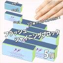 フラッシュシャイニングブロック 爪みがき 5個 【まとめ買い】【送料無料・定形外郵便発送】【tkg】