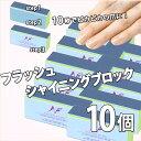フラッシュシャイニングブロック 爪みがき 10個 【まとめ買い】【送料無料・定形外郵便発送】【tkg】