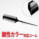ヘアマニキュア・酸性カラー対応コーム SK-60 ブラック(グレー)【RCP】02P03Jun16