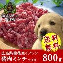 楽天備後ジビエ製作所猪肉 ペット用ミンチ(1kg) 広島県産 備後地方 いのしし肉 イノシシ肉 最高級 ジビエ料理 お取り寄せ 人気 ペットフード 犬 イヌ 猫 ネコ