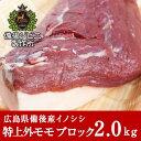 熟成 猪肉 特上外モモ肉 ブロック(約2kg) 広島県産 備後地方 いのしし肉 イノシシ肉 ぼたん鍋 牡丹鍋 ボタン鍋 最高級 ジビエ料理 お取り寄せ 人気 鍋セット お鍋 すき焼き しゃぶしゃぶ ステーキ 焼肉