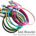 All 17 colors of flat knitting bracelet silver accessories [easy  _ packing choice] [_ Kanto tomorrow for comfort] [_ Tokai tomorrow for comfort] [_ Kinki tomorrow for comfort] [_ China tomorrow for comfort] [_ four tomorrow for comfort] [_ Kyushu tomorrow for comfort]