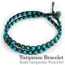 Bind turquoise bracelet turquoise macrame lapping free of charge [easy  _ packing choice] [_ Kanto tomorrow for comfort] [_ Tokai tomorrow for comfort] [_ Kinki tomorrow for comfort] [_ China tomorrow for comfort] [_ four tomorrow for comfort] [_ Kyushu tomorrow for comfort]