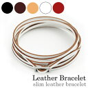 Slim leather bracelet (optical white) men's leather [easy  _ packing choice] [_ Kanto tomorrow for comfort] [_ Tokai tomorrow for comfort] [_ Kinki tomorrow for comfort] [_ China tomorrow for comfort] [_ four tomorrow for comfort] [_ Kyushu tomorrow for comfort]