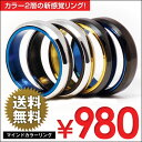 Mind coloring silver-blue gold ring email mail free shipping ★ 0 yen stainless steel [easy ギフ _ packing choice] [_ Kanto tomorrow for comfort] [_ Tokai tomorrow for comfort] [_ Kinki tomorrow for comfort] [_ China tomorrow for comfort] [_ four tomorrow for comfort] [_ Kyushu tomorrow for comfort]