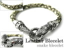 Snake leather bracelet silver accessories python (snakeskin) free shipping men leather [easy  _ packing choice] [_ Kanto tomorrow for comfort] [_ Tokai tomorrow for comfort] [_ Kinki tomorrow for comfort] [_ China tomorrow for comfort] [_ four tomorrow for comfort] [_ Kyushu tomorrow for comfort]