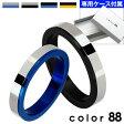 【刻印無料】【color88】ニューマインドカラーペアリング 刻印可能 メンズ レディース 指輪 ペア シルバー ブラック ブルー ゴールド ケース付 ブランド[ステンレスリング]