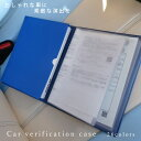 車検証 ケース オリジナル 車検証入れ PVCレザータイプ ...