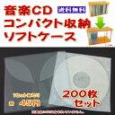 音楽CDコンパクト収納ソフトケース(200枚セット)不織布袋付き【送料無料】