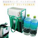 2リットル ペットボトル用 保温 保冷 バッグ /クーラーバッグ 強化型【厚手】(2Lサイズ 2本入れ) ペットボトル カバー ペットボトルホルダー 収納 全国送料無料