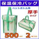 500ml ペットボトル用 保温保冷バッグ/クーラーバッグ強化型【厚手】(500mlサイズ 2本入れ)