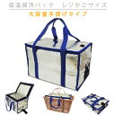 大容量手提げタイプ レジかごサイズ 保温 保冷 バッグ 折りたたみ /クーラーバッグ/エコバッグ 全国送料無料