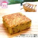 米粉使用グルテンフリー無添加バターケーキ 【ミソマッチィ】5...