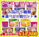 【送料無料】アサヒの大人気大袋シェイク&スープ♪【8個セット】スリムアップスリム
