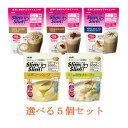 送料無料 スリムアップスリム スープ&シェイク選べる5個セット*