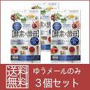 【送料無料・お得な3個セット】イースト×エンザイム ダイエットサプリメント(酵素...