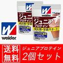 【ウイダー/Weider】ジュニアプロテイン ココア味(800g/約40食分)お得な2個セット