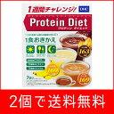 2個買うと送料無料!【DHC】プロテインダイエット250g×7袋入りココア味×3袋、バナナ味×2袋