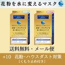 【送料無料】DR.C医薬花粉を水に変えるマスク+10花粉・ハ...