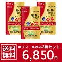 【メール便/送料無料】メタバリアプレミアムS 120粒×3袋...