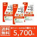 【メール便/送料無料】メタバリアS 120粒×3袋セット (...