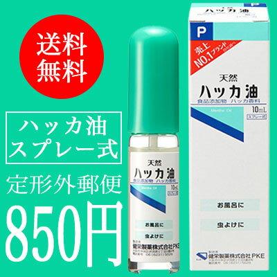 【送料無料】ハッカ油(10ml)スプレー式 定形外郵便のみ