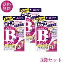 【メール便/送料無料】3袋セットDHC ビタミンBミックス ...