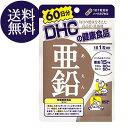 【メール便/送料無料】DHC 亜鉛 60日分 60粒...