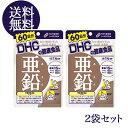 【メール便/送料無料】2袋セットDHC 亜鉛 60日分 60...