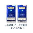 【送料無料】DR.C医薬花粉を水に変えるマスク+6花粉ピーク...