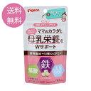 【ネコポス/送料無料】ピジョン 母乳パワープラス 90粒(約90日分)