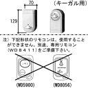 三協アルミ 補修部品 キーガル用 電動サムターンWD9484