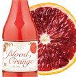 【オーガニック・シチリア直輸入】有機JAS認証ブラッドオレンジジュース ストレート 果汁100% 1000ml