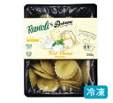 ユーロリーフ認証 ラビオリ ベルターニ社 4種のチーズのジラソーリ(フィリングパスタ)イタリア産