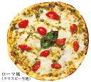 【ローマ風】天然酵母・有機食材使用ピザ 「トマトとオーガニックモッツァレラのジェノベーゼ」