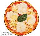 【ローマ風】天然酵母・有機食材使用ピザ 「イタリア産オーガニックモッツァレラのマルゲリータ」