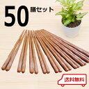【業務用 箸】50膳 セット すべらない箸 滑らない箸(木 プラスチック ウッド)日本製