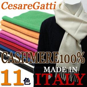 イタリア製 マフラー カシミヤ レディス CesareGatti チョザーレガッティ ピュアカシミヤ