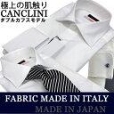 ダブルカフスドレスシャツ メンズ イタリア最高級コットン c...