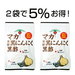 マカ発酵黒にんにく黒酢 2袋セット《メール便・DM便(ポスト投函)選択で送料無料》