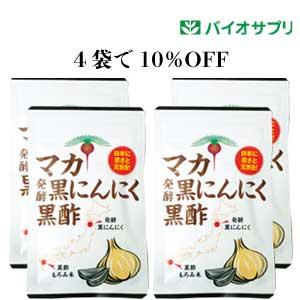 マカ発酵黒にんにく黒酢 4袋セット《送料無料》