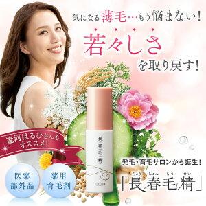【送料無料】バイオテック 女性用育毛剤 長春毛精 60mlボトル