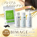 【お試しセット】ビマージュ シリーズ BIMAGE| 育毛剤...
