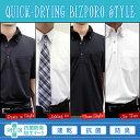スーパークールビズ 速乾性ビズポロ ボットーニタイプ ポロシャツ ワイシャツ エコ YシャツYシャツに見える超快適ポロ!最新型スーパークールビズ!【速乾性ビズポロ ATB-UV+】※発送に1週間程度頂きます。ポロシャツ ワイシャツ エコ
