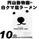 TVで紹介されました!しろくまラーメン【藤原製麺 札幌円山動物園白クマ...